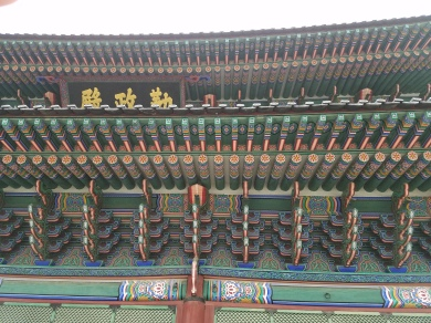 Geunjeongjeon_detail2