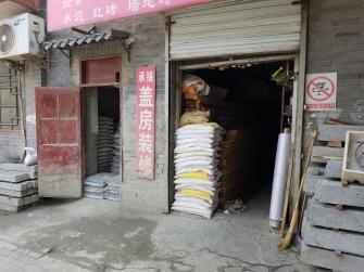 hutong_hardware_store